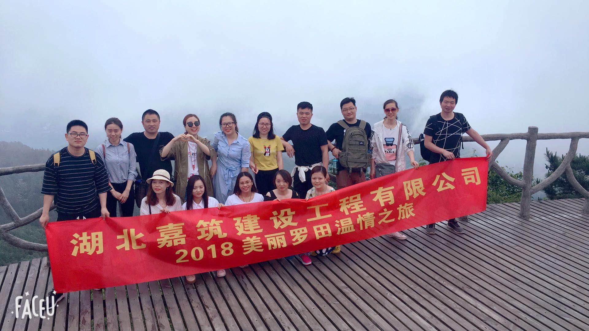 2018美丽罗田温情之旅